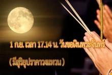 เตรียมตัวรวย!!1 ก.ย. เวลา 17.14 น. วันขอเงินพระจันทร์ (มีสุริยุปราคาวงแหวน)