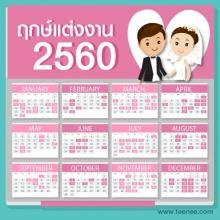 ฤกษ์แต่งงานปี 2560