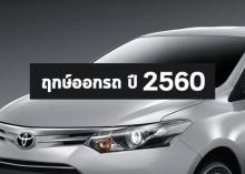 ฤกษ์ออกรถ ปี 2560 (ครึ่งปีหลัง)