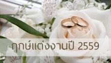 ฤกษ์แต่งงานปี 2559