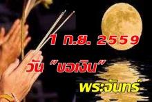ห้ามพลาด 1 ก.ย. นี้ วันขอเงินพระจันทร์!!