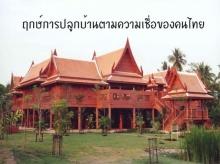 ฤกษ์ที่เหมาะกับการปลูกบ้านตามความเชื่อของชาวไทยโบราณ