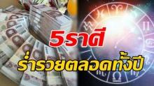 5 ราศี  มีเกณฑ์จะรวยรับทรัพย์ รวยที่สุดในรอบปี เงินทองไม่ขาดมือ!!