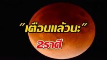 หมอช้าง เผยคำทำนาย พระจันทร์สีเลือด กระทบ 2 ราศี ต้องระวังเป็นพิเศษ