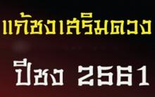 แก้ชงเสริมดวง ปี2561! ปีนักษัตรไหนแรง โดนเต็มๆ มาดูวิธีแก้ชงอย่างละเอียดกัน!!