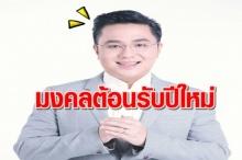 มงคลชีวิตรับปีใหม่ไทย 'หมอช้าง' แนะนำที่ควรทำใน 'วันสงกรานต์'
