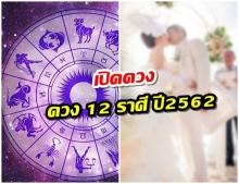 ดวง 12 ราศี ปี2562 รวยแต่เหนื่อย-หมดทุกข์หมดโศก มีโชค เงินล้าน ได้แต่งงาน