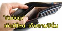 """เคล็ดลับ!!""""เงินก้นถุง"""" เก็บตามปีเกิด เรียกเงินเข้ากระเป๋า..ลองทำตามดู ไม่ลองไม่รู้??"""