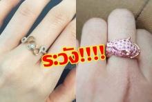 ห้ามทำเด็ดขาด ห้ามสวมแหวนที่นิ้วกลาง ถ้ายังไม่รู้ให้รีบดูด่วน!!