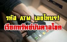 มั่งคั่งร่ำรวย!! รหัส ATM เรียกทรัพย์ บันดาลโชคเสริมเสน่ห์