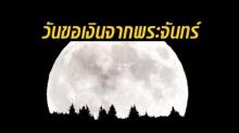 ห้ามพลาด!! เปิดเคล็ดลับขอโชคลาภ วันขอเงินจากพระจันทร์ กลางดึก 26 พ.ค.นี้!!