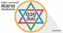ดวงท่านวันนี้ ประจำวันเสาร์ที่ 17 มิถุนายน 2560 โดยสมชาย เกียรติ์ภราดร!