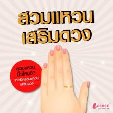 สวมแหวนนิ้วไหนดี เทคนิคสวมแหวน เสริมดวง