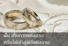 ทำนายฝัน ฝันเห็นการแต่งงาน