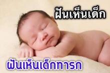 ทำนายฝัน ฝันเห็นเด็กทารก