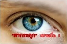 ความเชื่อโบราณ ตากระตุก ตาเขม่น .. ขวาร้าย ซ้ายดี  ไม่เพียงเป็นแค่ความเชื่อ…