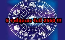 5 ราศีสุดเฮง ต้อนรับ ปี 2560 !!!