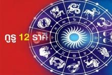 ดวงรายสัปดาห์ ประจำวันที่ 15-21 สิงหาคม 2559 แม่นเวอร์