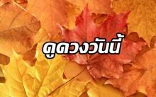 ดวงรายวัน ประจำวันพฤหัสบดีที่ 12 ตุลาคม 2560