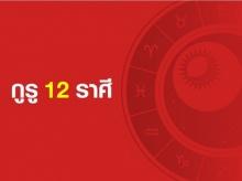 ดวงรายสัปดาห์กูรู12ราศี ประจำวันที่ 17-23 เมษายน 2560