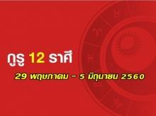 ดวงรายสัปดาห์ประจำวันที่ 29 พฤษภาคม - 5 มิถุนายน 2560