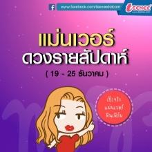 แม่นเวอร์ ดวงรายสัปดาห์  (19-25 ธันวาคม 2559)