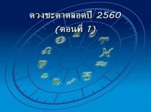 ดวงชะตาตลอดปี 2560 (ตอนที่ 1)