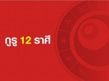 ดวงรายสัปดาห์ 12ราศี ประจำวันที่ 18 - 24 กันยายน 2560