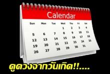 อย่างแม่น!!ทำนายนิสัยตามวันเกิด ตั้งแต่วันที่ 1-31 เกิดวันไหนเช็คเลย!!(คลิป)