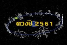ดูดวงปี 2561  ราศีไหนดี ราศีไหนแย่ แก้ไขอย่างไร?