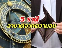 ดวง 5 ราศี ลาขาดจากความจน ความซวยจะหมดไป เริ่มต้นใหม่พร้อมกับความรวย!
