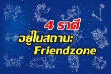 4 ราศี ที่ช่วงนี้ ติดอยู่ในสถานะ Friendzone แอบรักเพื่อนตัวเอง!