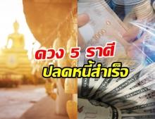 ดวง 5 ราศี สิ่งศักดิ์สิทธิ์เปิดทาง ปลดหนี้-ปลดสินสำเร็จ ครอบครัวจะสุขสบายอีกครั้ง