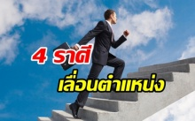 เช็คด่วน!! 4 ราศี จะได้เงินก้อนโต ชีวิตก้าวหน้า การงานจะได้เลื่อนขั้นเลื่อนตำแหน่ง