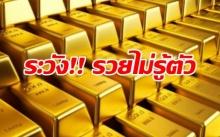 ระวังไว้นะ!! จะรวยแบบไม่รู้ตัว เปิดราศี ดวงดีขั้นสุด เรื่องดีๆ จะเข้ามาในชีวิต เงินทองไหลมาเทมา