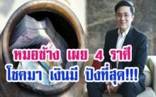 หมอช้าง เผย 4 ราศี โชคมา เงินมี ปังที่สุด!!!
