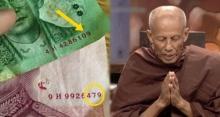 มาดูกัน! แบงค์เรียกเงินประจำปีเกิด หากเก็บไว้ในกระเป๋าตังค์จะโชคดี มีเงินใช้ไม่ขาดมือ