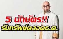 'ซินแสเป็นหนึ่ง' เผย 5 นักษัตร เตรียมรับทรัพย์ ตลอดเดือนธันวาคม!!
