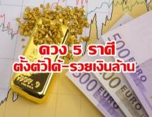 ดวง 5 ราศี เฮงยาวถึงท้ายปี62! เริ่มตั้งตัวได้ เงินทองไหลมาเทมา จะรวยเงินล้าน