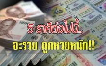 รวยในรอบ 10 ปี!! 5 ราศีต่อไปนี้ มีเกณฑ์ถูกหวย รวยเป็นเศรษฐีในพริบตา!!