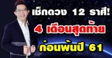 เช็คดวง 12 ราศีกับ อ.คฑา 4 เดือนสุดท้ายก่อนพ้นปี 61 ราศีใด เงินรุ่ง-รักร่วง-งานปัง!