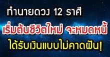 ทำนายดวง 12 ราศี ในช่วงนี้ 3 ราศี เริ่มต้นชีวิตใหม่ จะหมดหนี้ อีก 3 ราศีนี้ ได้รับเงินก้อนแบบไม่คาดฝัน!
