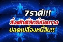 7ราศีนี้ ที่สิ่งศักดิ์สิทธิ์เปิดทาง ปลดเปลื้องเรื่องหนี้สินที่เดือดร้อน!