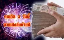 ดวงเฮง เฮง เฮง ส่งท้ายปี!!! คนเกิด 3 วันต่อไปนี้ มีเกณฑ์เงินพุ่ง งานรุ่ง เป็นเศรษฐีทิ้งท้ายปี 2560