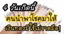 เปิดดวง 4 วันเกิด จะมีคนนำพาโชคมาให้ถึงหน้าบ้าน! เงินทองพุ่งกระฉูด มีใช้ไม่ขาดมือ!
