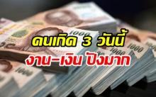 เปิดดวงชะตาคนเกิด 3 วันนี้งาน-เงินปังมาก!! ได้เป็นมหาเศรษฐี-คู่ครองเป็นเศรษฐี