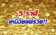 อดทนไว้นะ!! 5 ราศี ที่ชีวิตจะเหนื่อยสุดๆ แต่กำลังจะร่ำรวย!!