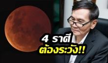 นอสตราดามุสเมืองไทย เตือน 4 ราศี ให้ระวังเหตุร้าย หลังเกิดพระจันทร์สีเลือด 31 ม.ค.