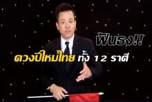 """""""หมอลักษณ์"""" ฟันธง!! ดวงปีใหม่ไทย 12 ราศี ราศีไหนรุ่ง-ราศีไหนร่วง เช็ค!!(คลิป)"""
