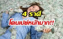 อยู่ดีๆก็มีคนเอาเงินมาให้!! เปิด 4 ราศี โดนเปย์หนักมาก!! ได้รับทรัพย์จากคนอายุมากกว่า